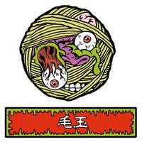 第1弾・ゾンボール「毛玉ゾンビ」(ノーマル)