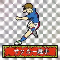第1弾・ゾンボール「サッカー選手」(銀プリズム)