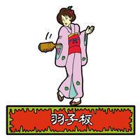 第1弾・ゾンボール「羽子板」(ノーマル)