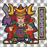 第1弾「がんばれ大将軍」復興支援初代将軍(2枚目:銀プリズム)B