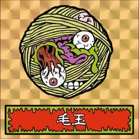 第1弾・ゾンボール「毛玉ゾンビ」(金プリズム)