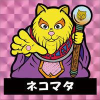 第1弾・三丁目のニャンコ「ネコマタ」(桃プリズム)