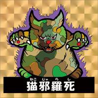 第1弾・三丁目のニャンコ「猫邪羅死」(金プリズム)