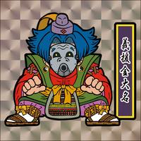 第1弾「がんばれ大将軍」義援金大名(1枚目:特別プリズム)A
