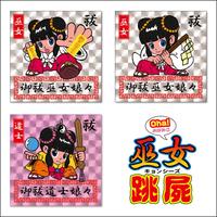 第1弾【Oha!巫女キョンシーズ】「巫女&道士」 プリズム(全3種)