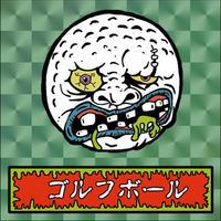 第1弾・ゾンボール「ゴルフボールゾンビ」(緑プリズム)