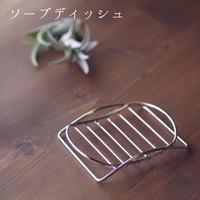 【ソープディッシュ】ステンレス