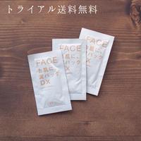 【泥パックDX】トライアル