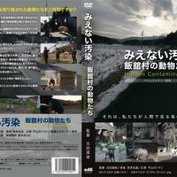 みえない汚染・飯舘村の動物たち DVD
