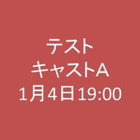 【キャストA扱い】1月4日19:00回
