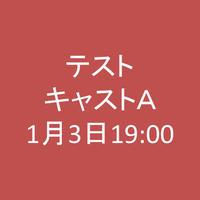 【キャストA扱い】1月3日19:00回