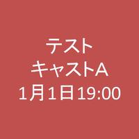 【キャストA扱い】1月1日19:00回