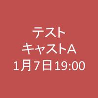 【キャストA扱い】1月7日19:00回