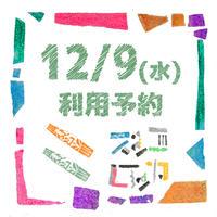 12/9(水)利用券・予約チケット