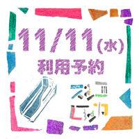 11/11(水)利用券・予約チケット