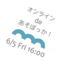 6/5(金)16:00~オンラインdeあそんでズッコロッカを応援しよっか!
