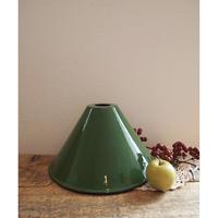 ブロカント グリーンホーロー 円錐型 ランプシェード