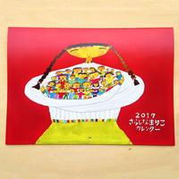 2017年 まりこカレンダー