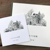 ミニ絵本set(今泉 春)