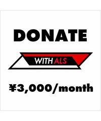 WITH ALS  毎月寄付
