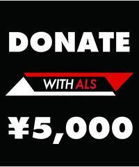 WITH ALS 寄付