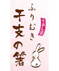 ふりむき干支箸 20.5cm