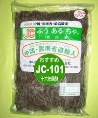 JCぷうあるちゃ101シリーズ(ティーバッグ)