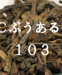JCぷうあるちゃ103シリーズ(茶葉)