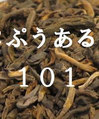 JCぷうあるちゃ101シリーズ(茶葉)