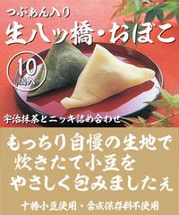 【10個入】つぶあん入り生八ッ橋・ニッキ・宇治抹茶詰合