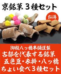 京銘菓3種セット