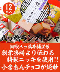 【12枚入】 八ッ橋ラングドシャ (特別価格)