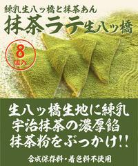 【8個入】生八ッ橋 抹茶京ラテ (受注生産)