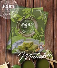 【 20枚入 】八ッ橋ショコラ・宇治抹茶
