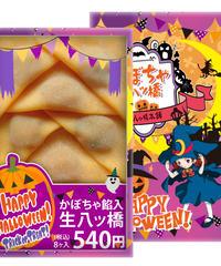 かぼちゃ生八ッ橋・ハロウィンパッケージ