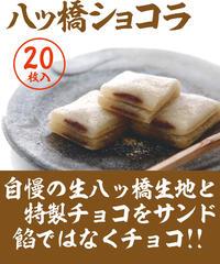 八ッ橋ショコラ 20枚入