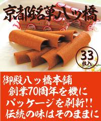 【33枚入】 京銘菓・八ッ橋箱入り