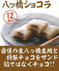 八ッ橋ショコラ 12枚入