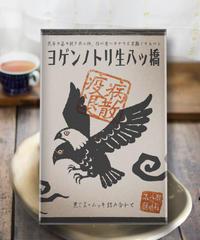 ヨゲンノトリ生八ッ橋箱入/徳用 (黒ごま・ニッキ)