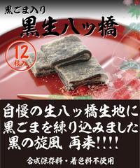 黒生 (黒ごま生八ッ橋)