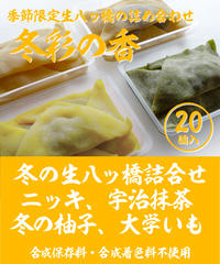 冬季限定・冬彩の香 (4種の生八ッ橋詰合)