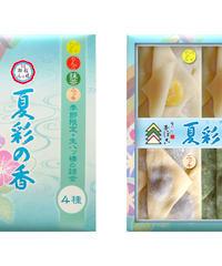 季節限定・夏彩の香 (4種の生八ッ橋詰合)
