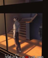 【Windows版】アパシー学校であった怖い話1995月下美人の章 第二巻