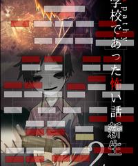 【攻略本PDF】アパシー学校であった怖い話新生2