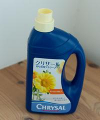 クリザールボトル(1リットル)