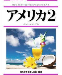 海外投資実践マニュアル アメリカ2 バンク・オブ・ハワイ