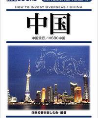 海外投資実践マニュアル 中国 中国銀行/HSBC中国