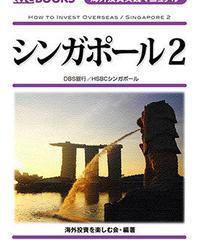 海外投資実践マニュアル シンガポール2  DBS銀行/HSBCシンガポール