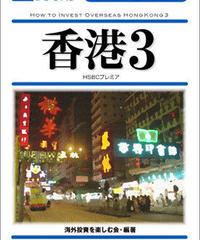 海外投資実践マニュアル 香港3 HSBC香港上海銀行プレミア