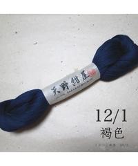 12/1 褐色 (かちいろ)
